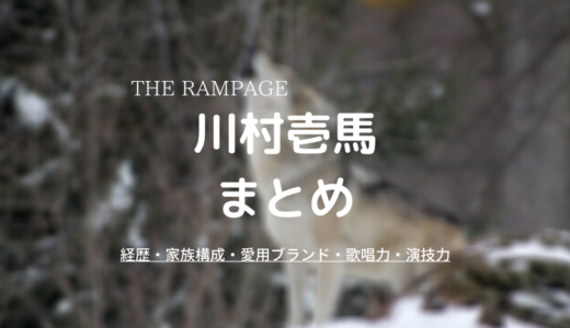 THE RAMPAGE・川村壱馬まとめ
